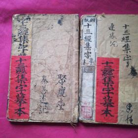 十三经集字摹本两册