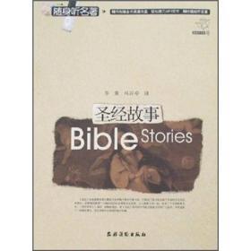 随身听名著:圣经故事(附赠光盘)