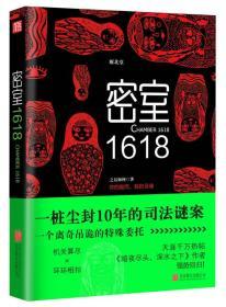 密室1618
