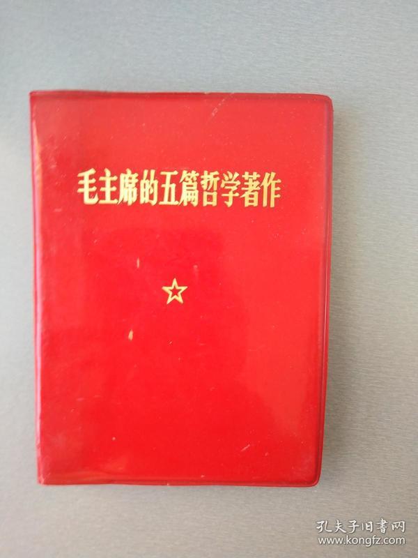 毛主席的五篇哲学著作-.