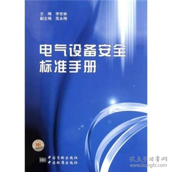 电气设备安全标准手册