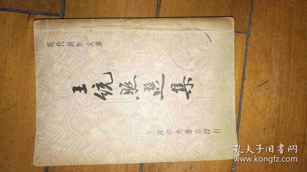 现代创作文库 王统照选集 徐沉泗编选 上海中央书店印行 详情见图