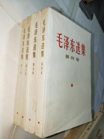 毛泽东选集 2-5卷 (4册合售)