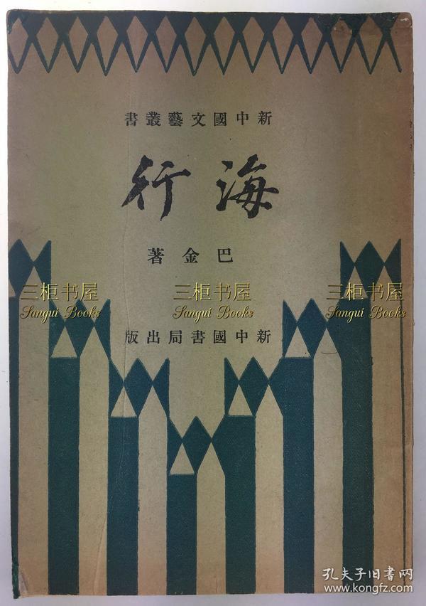 1932年1版1印《海行》/巴金/【罕见1版1印】/新中国书局出版/新中国文艺丛书/海行杂记/新文学珍本