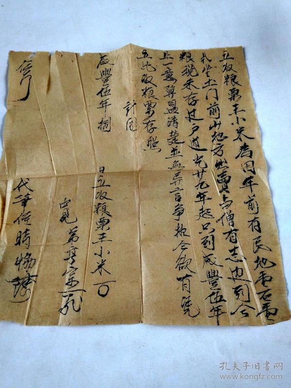 清咸丰五年老和尚买地契约