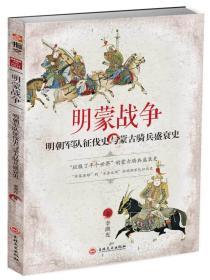 D-明蒙战争:明朝军队征伐史与蒙古骑兵盛衰史