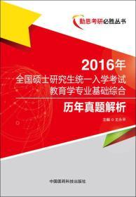 2016年全国硕士研究生统一入学考试教育学专业基础综合历年真题解析