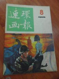 连环画报1986年8期