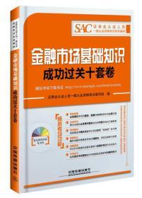 97871132155832016证券从业人员资格考试专用教材:金融市场基础知识成功过关十套卷