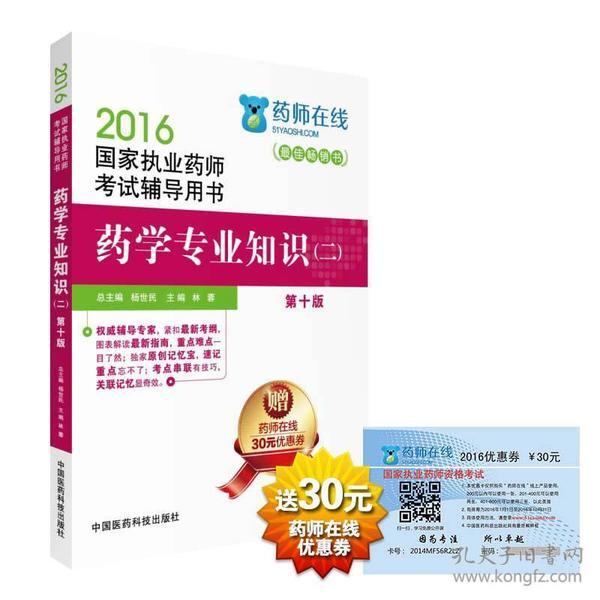 2016执业药师考试用书药师考试辅导用书 药学专业知识(二)(第十版)
