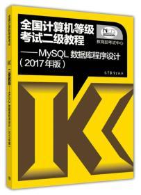 全国计算机等级考试二级教程——MySQL数据库程序设计(2017年版)