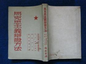 马克思主义辩证方法(1955)