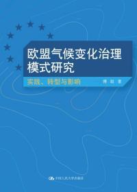 9787300177137欧盟气候变化治理模式研究:实践、转型与影响