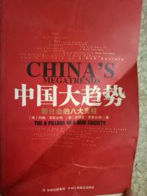 【现货~】中国大趋势:新社会的八大支柱9787802491588