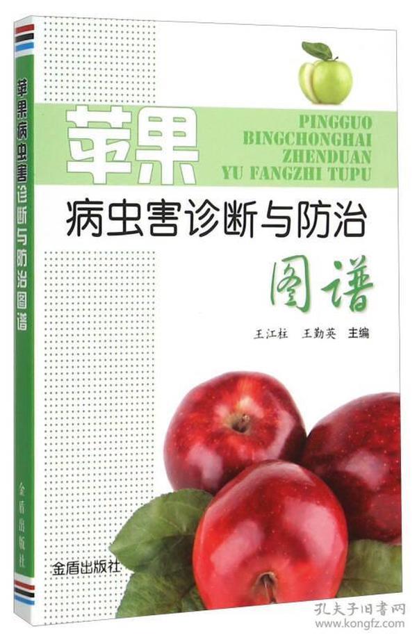 苹果病虫害诊断与防治图谱