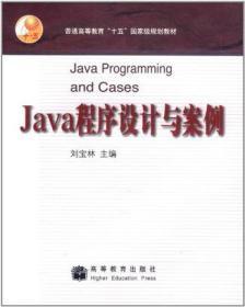 Java程序设计与案例