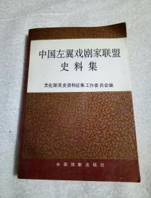 中国左翼戏剧家联盟史料集