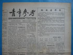 《青年参考》报1986年12月26日,第52期,给读者拜年!瑞士劳力士手表。