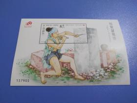 澳门邮票2004年《朝气蓬勃图》易经八卦四