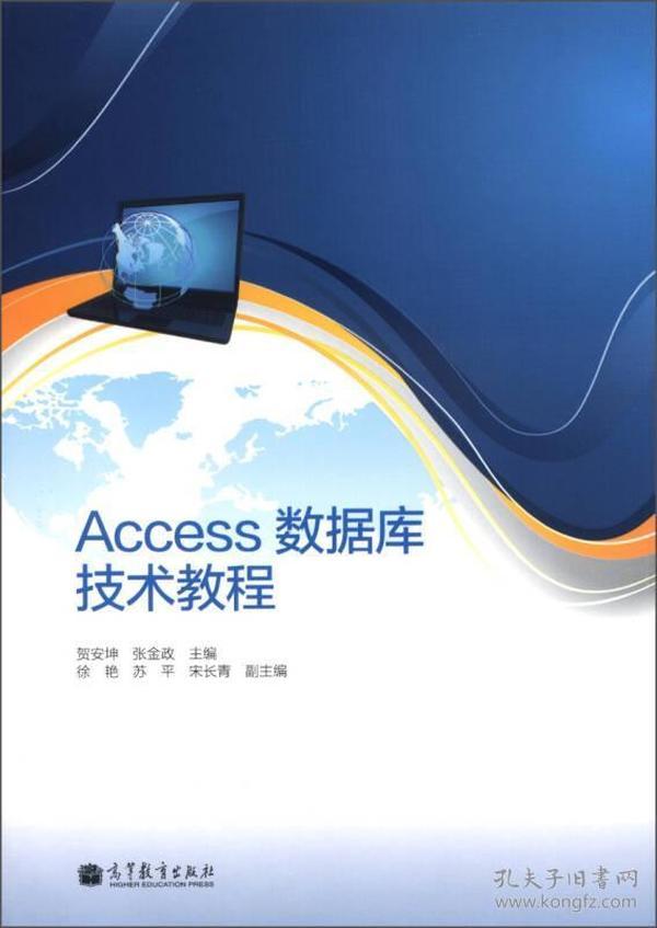 Access数据库技术教程