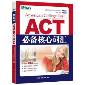 新东方 ACT必备核心词汇