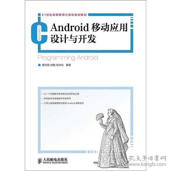 21世纪高等教育计算机规划教材:Android移动应用设计与开发