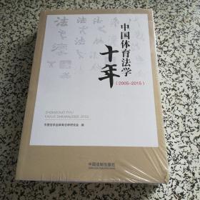 中国体育法学十年(2005—2015)