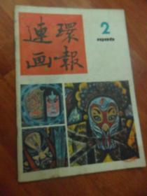 连环画报1986年2期