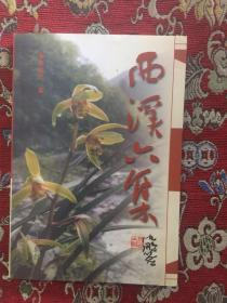 西溪六集(赵金光 签名本)