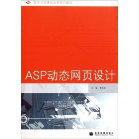 ASP动态网页设计