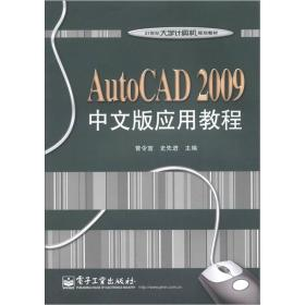 21世纪大学计算机规划教材:AutoCAD 2009中文版应用教程