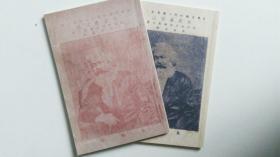 中文,马克思,恩格斯著《共产党宣言》 1920年版