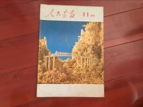 人民画报 1974-11 ws-01-27