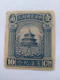 民国宪法纪念票