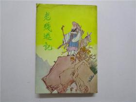 约七十年代老版本 古典名著《老残游记》陈湘记书局 (一册全) 注:该书有上手在内页空白处粘有配图