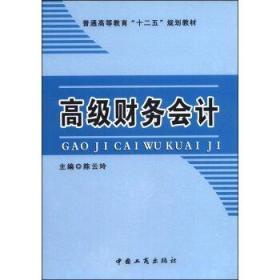 """高级财务会计普通高等教育""""十二五""""规划教材"""