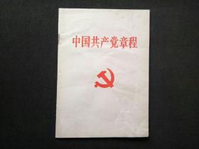 中国共产党章程(1997年9月18日通过)