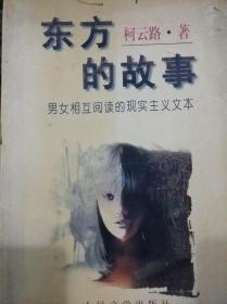 东方的故事:男女相互阅读的现实主义文本