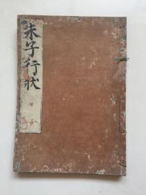康熙3年和刻本、李滉  辑注《朱子行状》一册全、记述宋理学大家朱熹的世系、生平、生卒年月、籍贯、事迹等、宽文5年翻刻古活字本