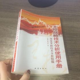 主控战略技术分析使用手册