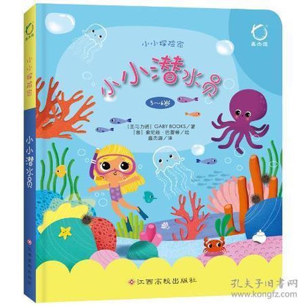 小小潜水员-小小探险家图片