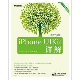 iPhone UIKit详解