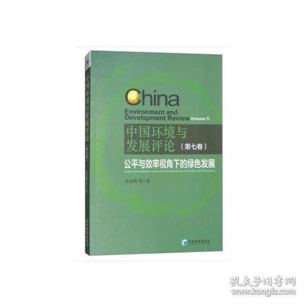 中国环境与发展评论(第七卷)公平与效率视角下的绿色发展