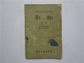 民国28年版《算术》上册