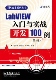 LabVIEW入门与实战开发100例(第2版)