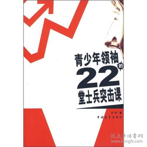 青少年领袖的22堂士兵突击课