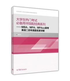 大学生热门考试必备用书馆配经典系列:MBA、MPA、MPAcc联考英语二历年真题名家详解