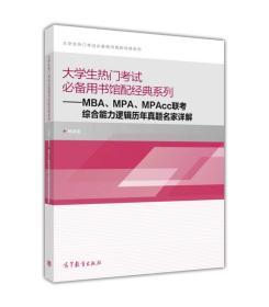 大学生热门考试必备用书馆配经典系列:MBA、MPA、MPAcc联考综合能力逻辑历年真题名家详解