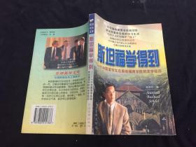 斯坦福学得到:一个中国留学生在斯坦福商学院的求学经历