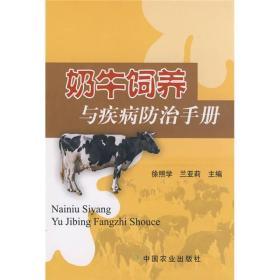 奶牛饲养与疾病防治手册